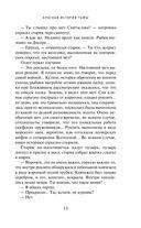 Краткая история Тьмы — фото, картинка — 13