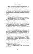 Краткая история Тьмы — фото, картинка — 14