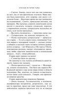Краткая история Тьмы — фото, картинка — 15