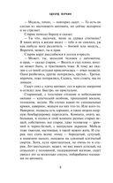 Краткая история Тьмы — фото, картинка — 6