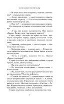 Краткая история Тьмы — фото, картинка — 7