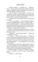 Краткая история Тьмы — фото, картинка — 8