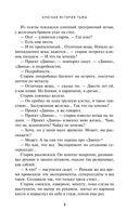 Краткая история Тьмы — фото, картинка — 9