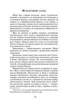 Земля Санникова — фото, картинка — 11