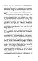 Земля Санникова — фото, картинка — 12