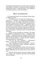 Земля Санникова — фото, картинка — 13