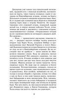 Земля Санникова — фото, картинка — 5