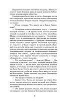Земля Санникова — фото, картинка — 7