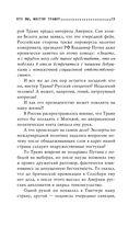 Путин - Трамп. О чем не знают в Госдепартаменте? — фото, картинка — 12