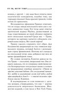 Путин - Трамп. О чем не знают в Госдепартаменте? — фото, картинка — 14