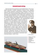 Пинская военная флотилия в боях за Беларусь летом 1941 года — фото, картинка — 4