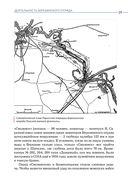 Пинская военная флотилия в боях за Беларусь летом 1941 года — фото, картинка — 5