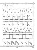 Быстрое обучение письму — фото, картинка — 3