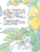 Петька-микроб — фото, картинка — 11