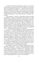 Правда о Допетровской Руси — фото, картинка — 11
