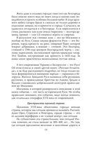Правда о Допетровской Руси — фото, картинка — 12