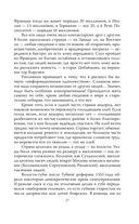 Правда о Допетровской Руси — фото, картинка — 15
