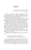 Правда о Допетровской Руси — фото, картинка — 6
