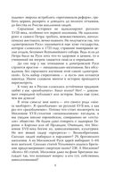 Правда о Допетровской Руси — фото, картинка — 7