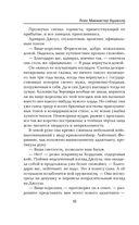 Адмирал Джоул и Красная королева — фото, картинка — 9