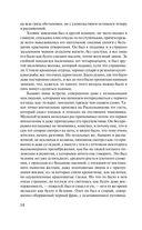 Преступление и наказание — фото, картинка — 13