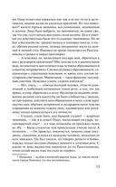 Преступление и наказание — фото, картинка — 14