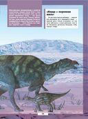 Все тайны динозавров — фото, картинка — 11