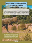 Все тайны динозавров — фото, картинка — 12