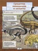 Все тайны динозавров — фото, картинка — 14
