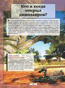 Все тайны динозавров — фото, картинка — 4