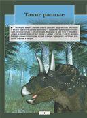 Все тайны динозавров — фото, картинка — 6