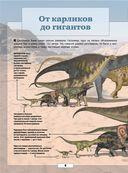 Все тайны динозавров — фото, картинка — 8