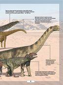 Все тайны динозавров — фото, картинка — 9