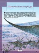 Все тайны динозавров — фото, картинка — 10
