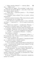 Черновик — фото, картинка — 12