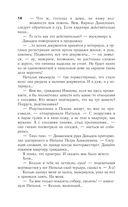 Черновик — фото, картинка — 13