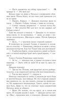 Черновик — фото, картинка — 14