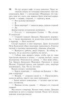 Черновик — фото, картинка — 9