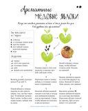 Мам, дай фартук! Рецепты для самостоятельных детей — фото, картинка — 5