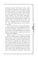 Я вижу Вашу душу! Книга-оберег — фото, картинка — 14