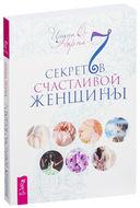 7 секретов счастливой женщины. Где взять энергию. Даосские секреты любовного искусства (комплект из 3-х книг) — фото, картинка — 1