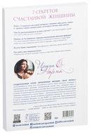 7 секретов счастливой женщины. Где взять энергию. Даосские секреты любовного искусства (комплект из 3-х книг) — фото, картинка — 2