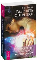 7 секретов счастливой женщины. Где взять энергию. Даосские секреты любовного искусства (комплект из 3-х книг) — фото, картинка — 3