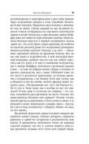 Беглец / Бродяга — фото, картинка — 11