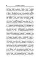Беглец / Бродяга — фото, картинка — 12