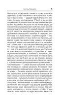 Беглец / Бродяга — фото, картинка — 13