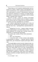 Беглец / Бродяга — фото, картинка — 6