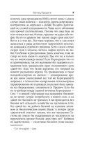 Беглец / Бродяга — фото, картинка — 7