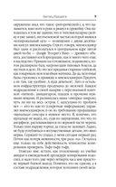 Беглец / Бродяга — фото, картинка — 9