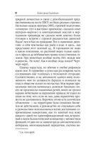 Беглец / Бродяга — фото, картинка — 10